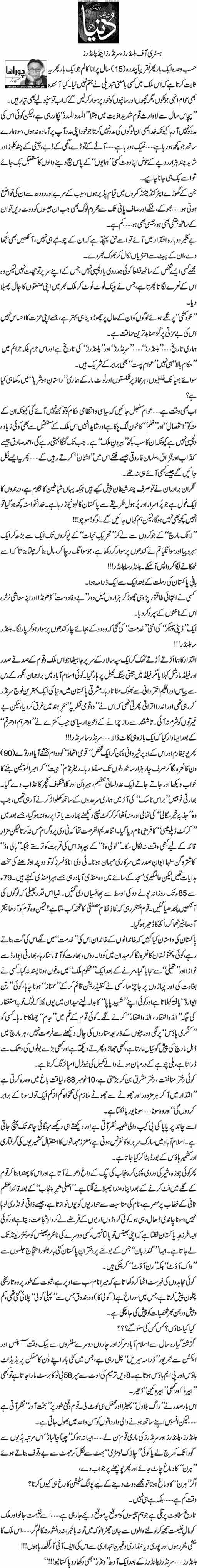 History of Blunders,Sir Nadars And Plunders - Hassan Nisar