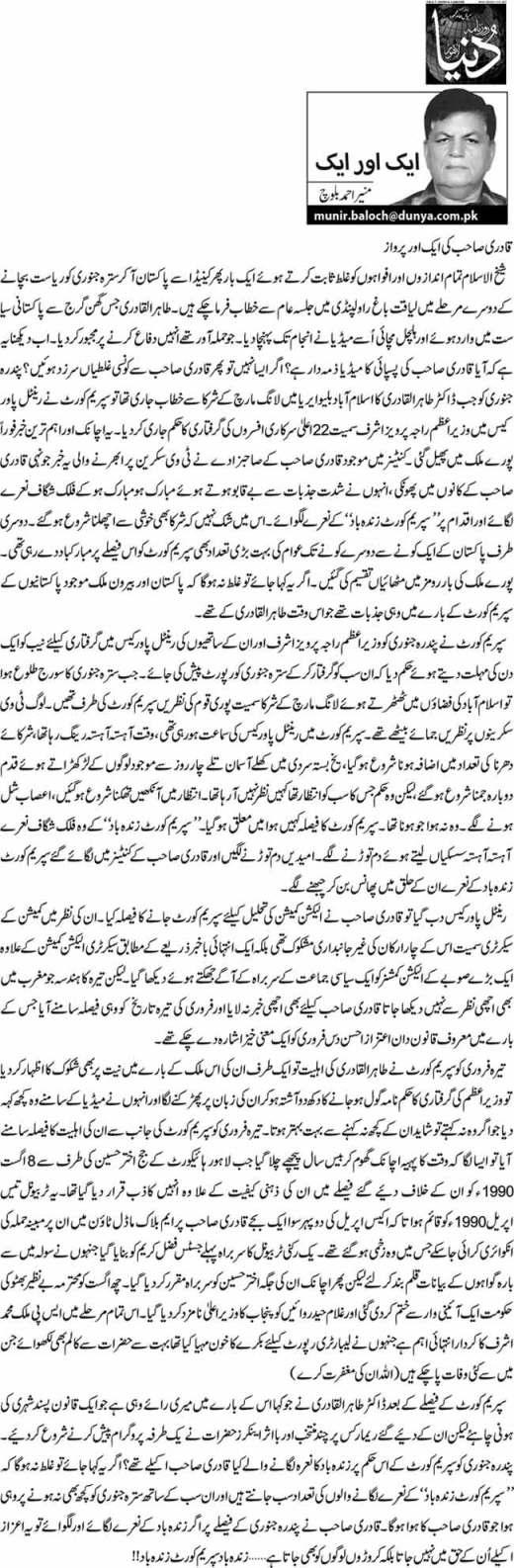 Qadri Sahab Ki Aik Aur Parwaaz - Munir Ahmed Baloch