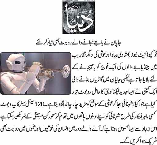 Japan Ne Bajay Bajanay Walay Robot Bhi Tayyar Kar Liye