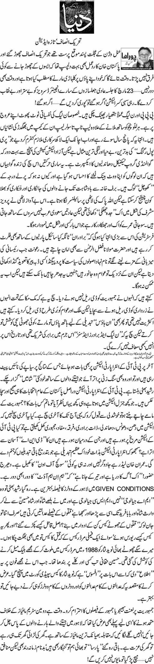 Tehreek e Insaf'Taza edition - Hassan Nisar