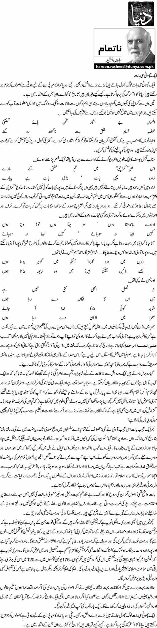 Aik choti si baat - Haroon-ur-Rasheed