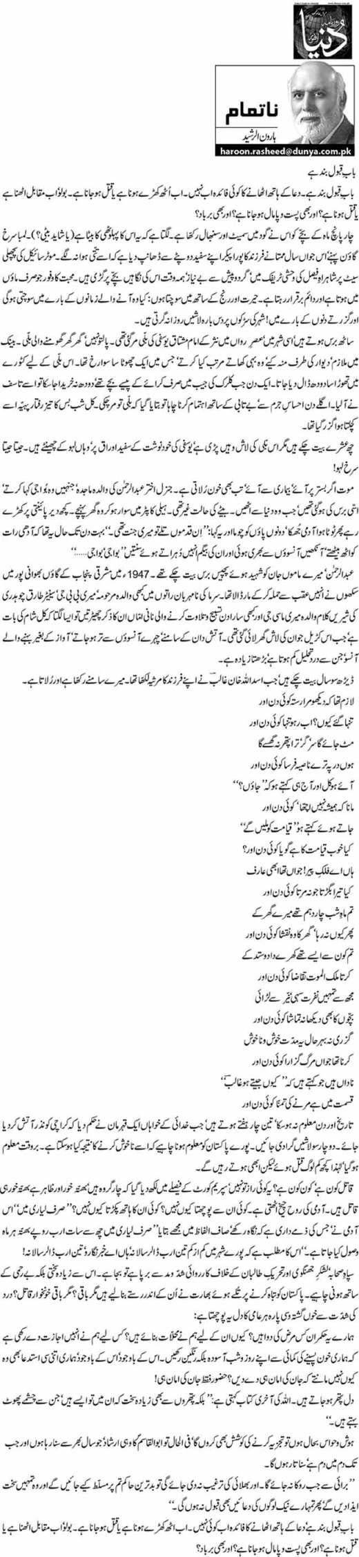 Baab e Qubool Band Hai - Haroon-ur-Rasheed