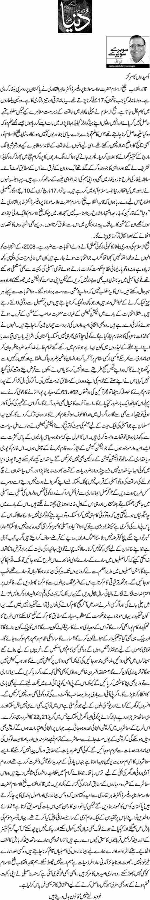 Umeedon Ka Markaz - Nazeer Naji
