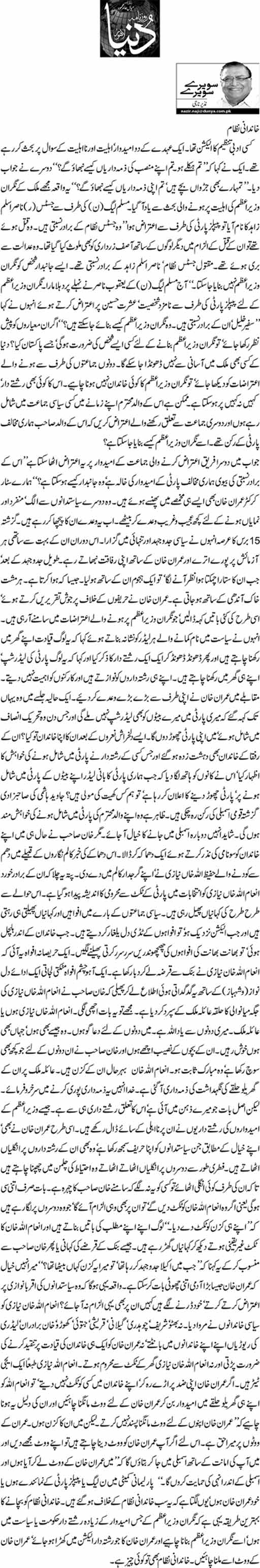 Khandani Nizaam - Nazeer Naji