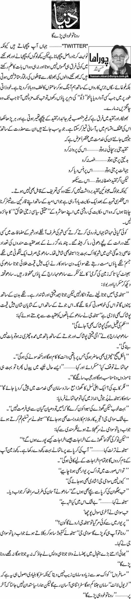 Rona To Khud Hi Paray Ga - Hassan Nisar