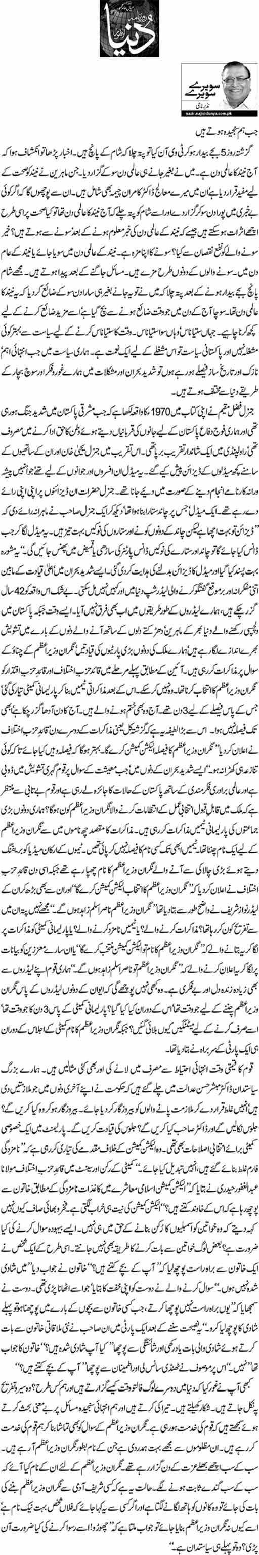 Jub Hum Sanjeeda Hote Hain - Nazeer Naji