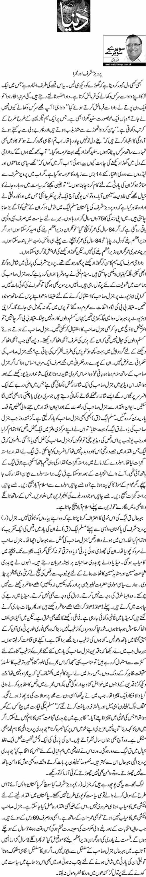 Pervez Musharraf Aur Mujra - Nazeer Naji