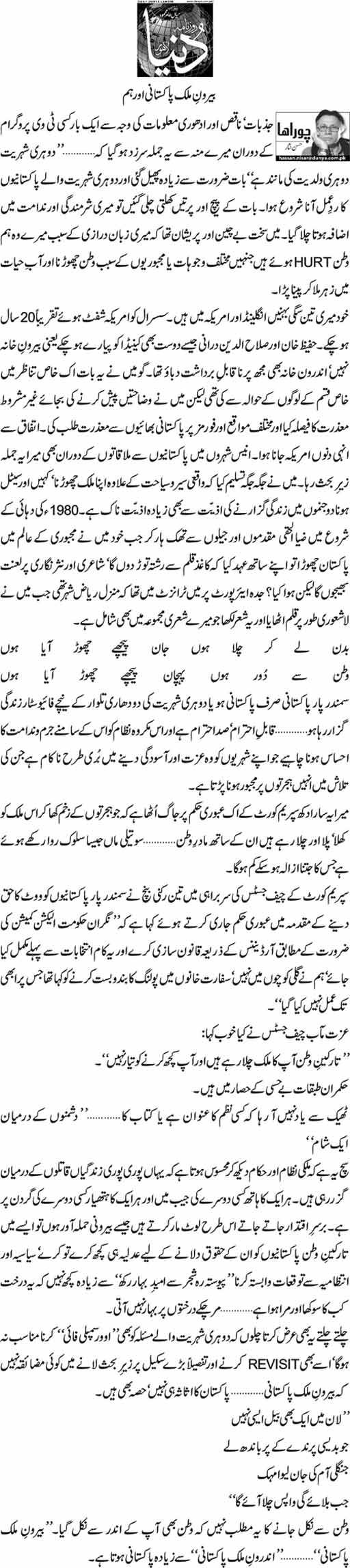 Biron e Mulk Pakistani Aur Hum - Hassan NisarBiron e Mulk Pakistani Aur Hum - Hassan Nisar