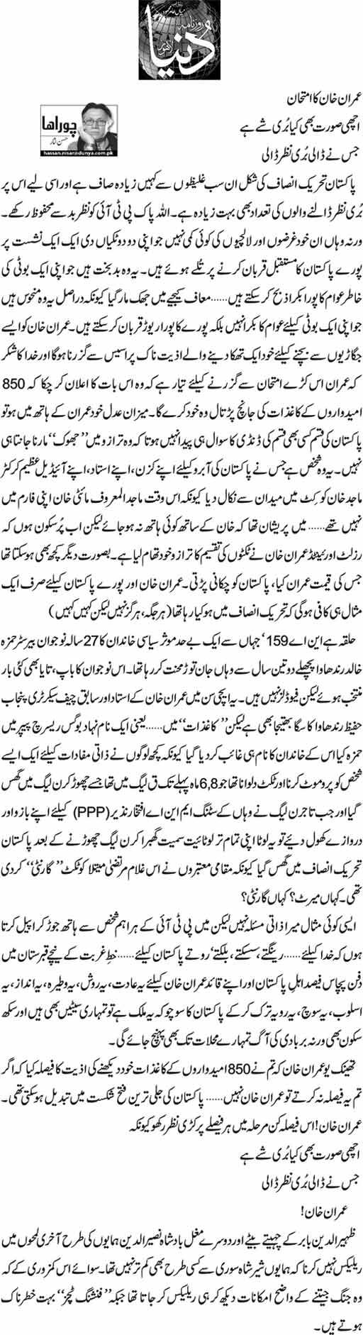 Imran Khan Ka Imtehaan - Hassan Nisar