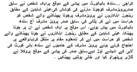 Sabiq Sadar Pervez Musharrarf Ko Joota Marne Ki Koshish
