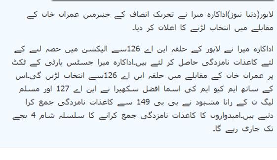 Actress Meera Ka Imran Khan K Muqabilay Main Intekhabaat Larnay Ka Ailaan