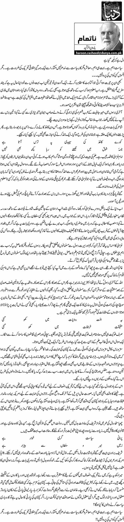 Dil Hai K Bujh Gaya Hai - Haroon-ur-Rasheed