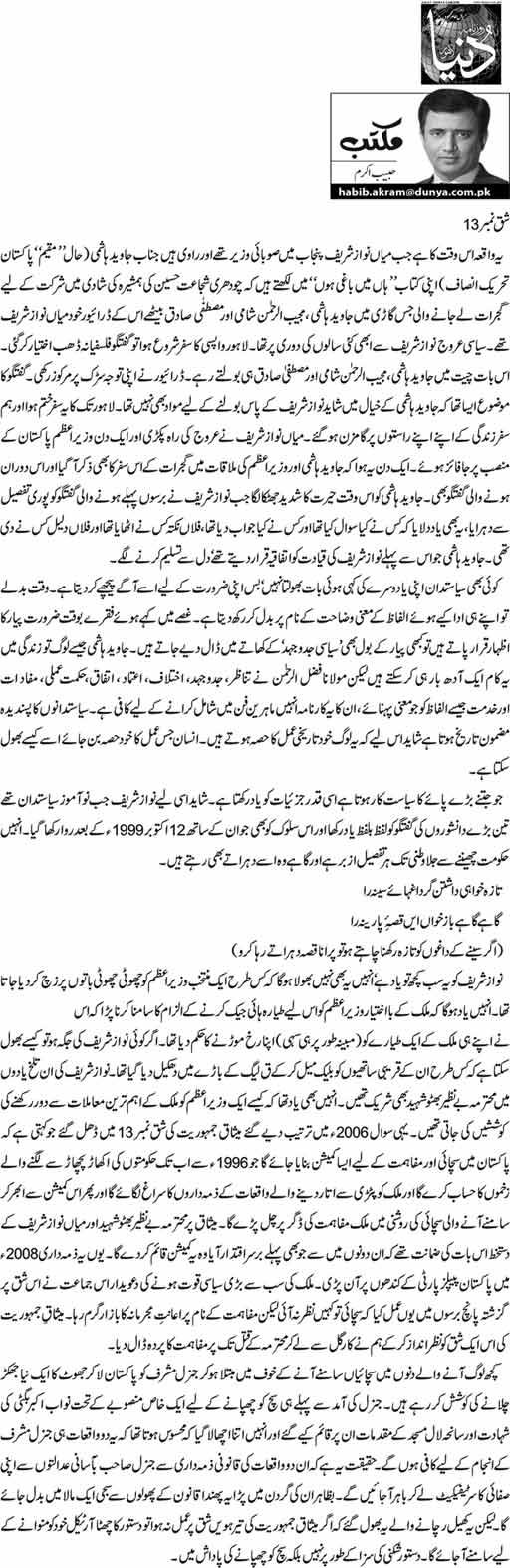 Shiq Number 13 - Habib Akram