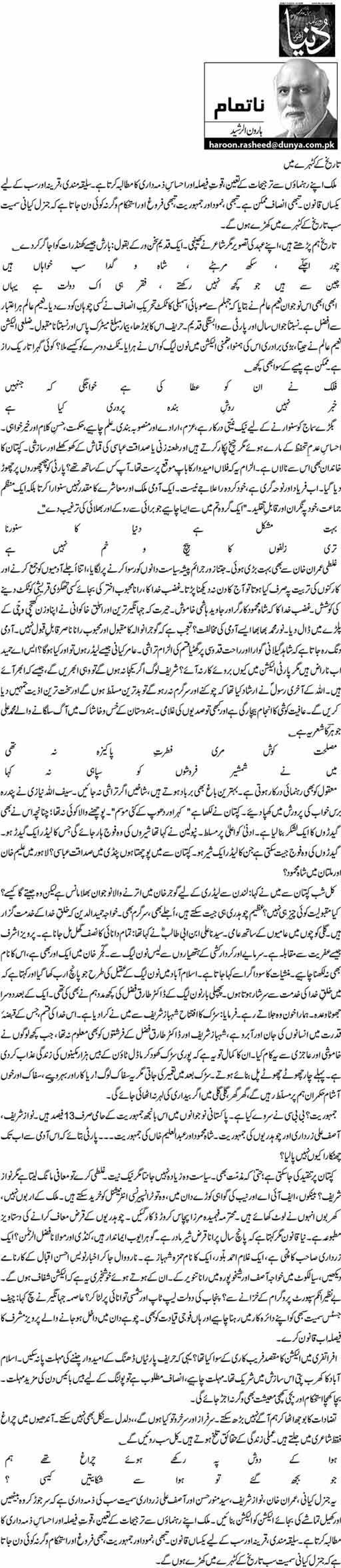 Tareekh K Katehray Main - Haroon-ur-Rasheed