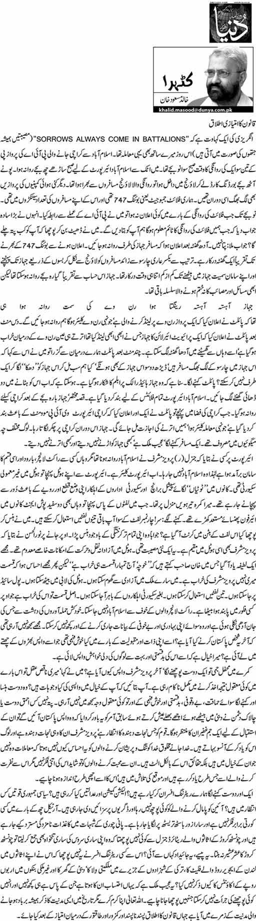 Qanoon Ka Imtiyazi Ittelaq - Khalid Masood KhanQanoon Ka Imtiyazi Ittelaq - Khalid Masood Khan