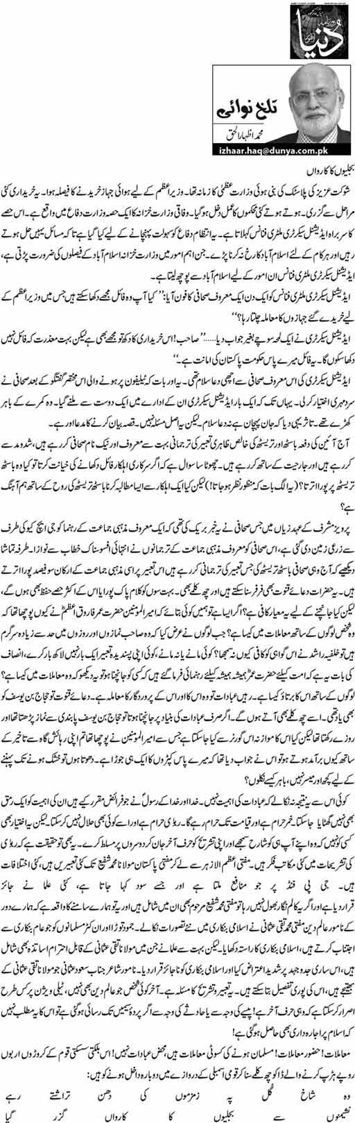 Bijliyun Ka Karwan - M. Izhar ul Haq