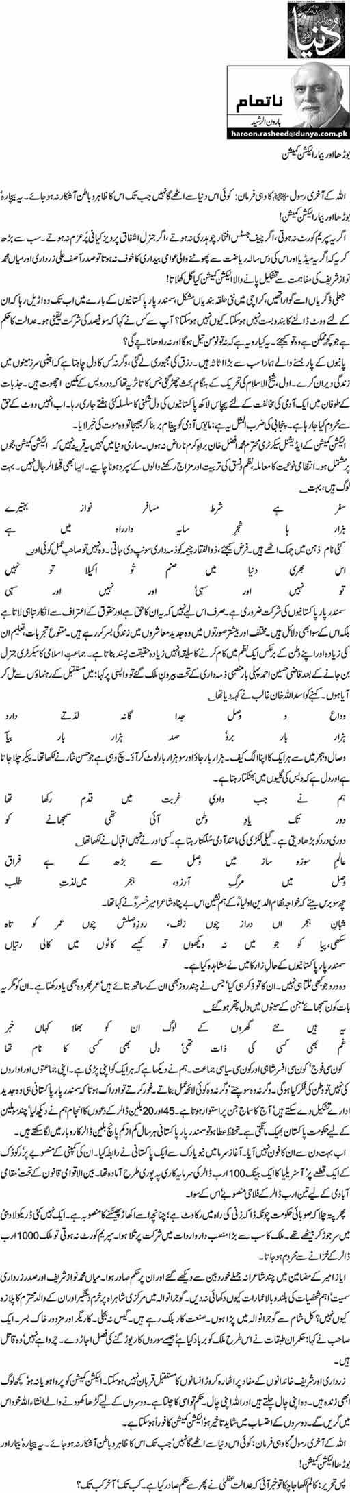 Boorha Aur Bemar Election Commission - Haroon-ur-Rasheed