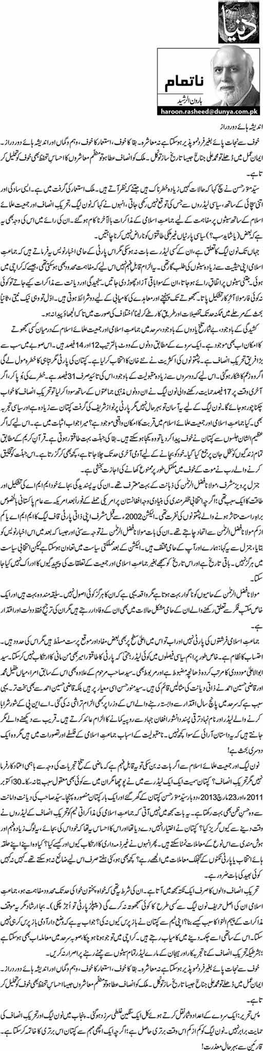 Andaisha Haye Door Daraz - Haroon-ur-RasheedAndaisha Haye Door Daraz - Haroon-ur-Rasheed
