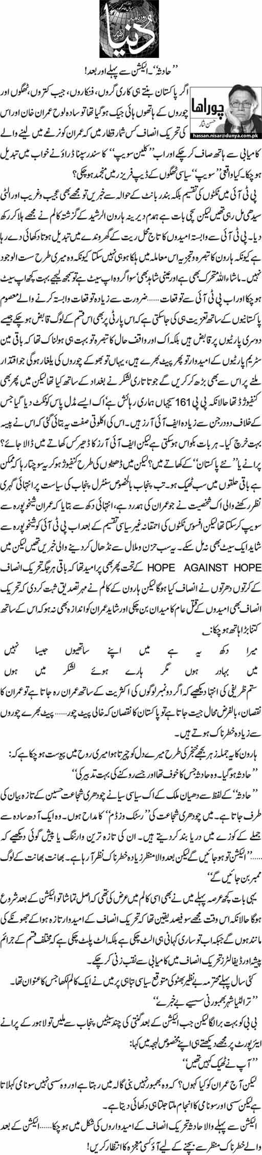 """""""Hadsa""""-Election Se Pehlay Aur Baad! - Hassan Nisar"""
