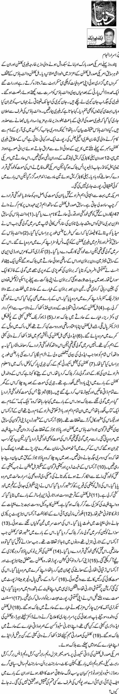 Pur Israr Anjaam - Munir Ahmed Baloch