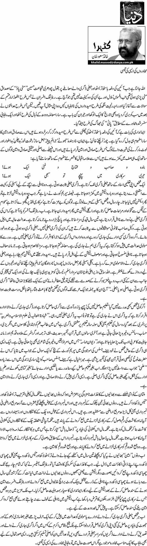 Muhawron Ki Aisi Ki Taisi - Khalid Masood Khan