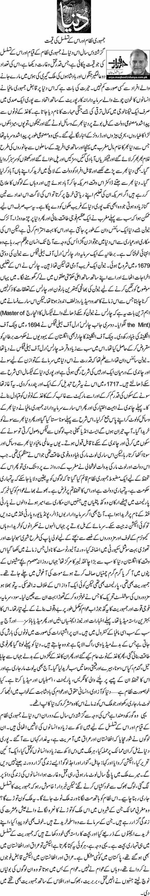Jumhoori Nizam Aur Us K Tasalsul Ki Keemat - Orya Maqbool Jan