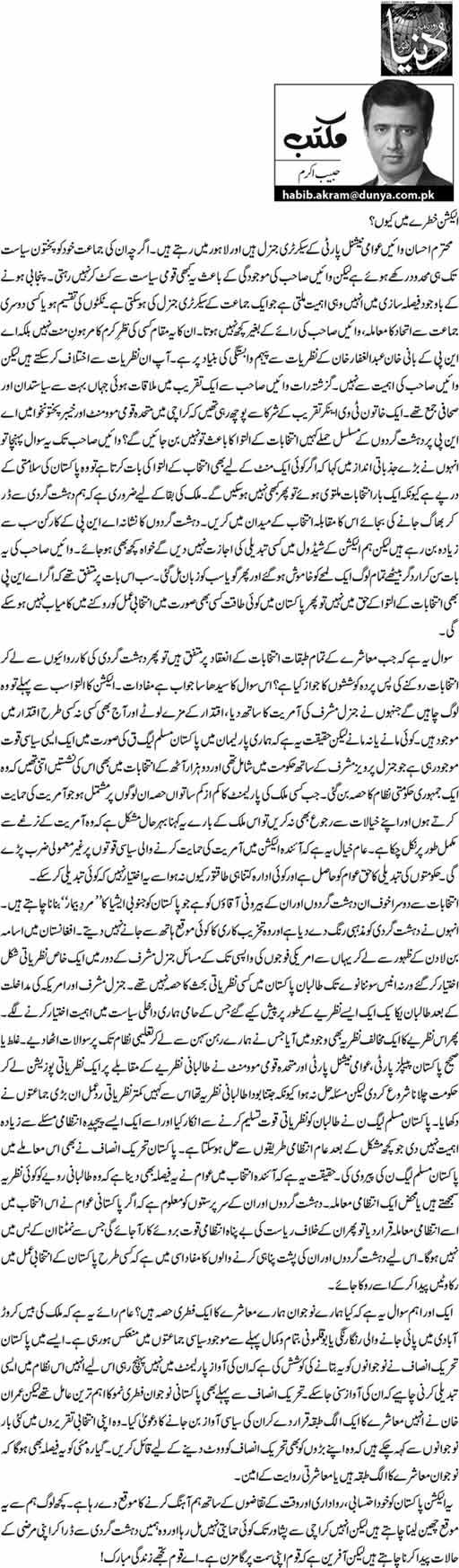 Election Khatray Main Kyn? - Habib Akram
