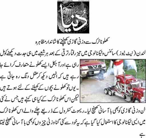 Khilona Truck Say Wazni gaei Khainchnay Ka Shandar Muzahra