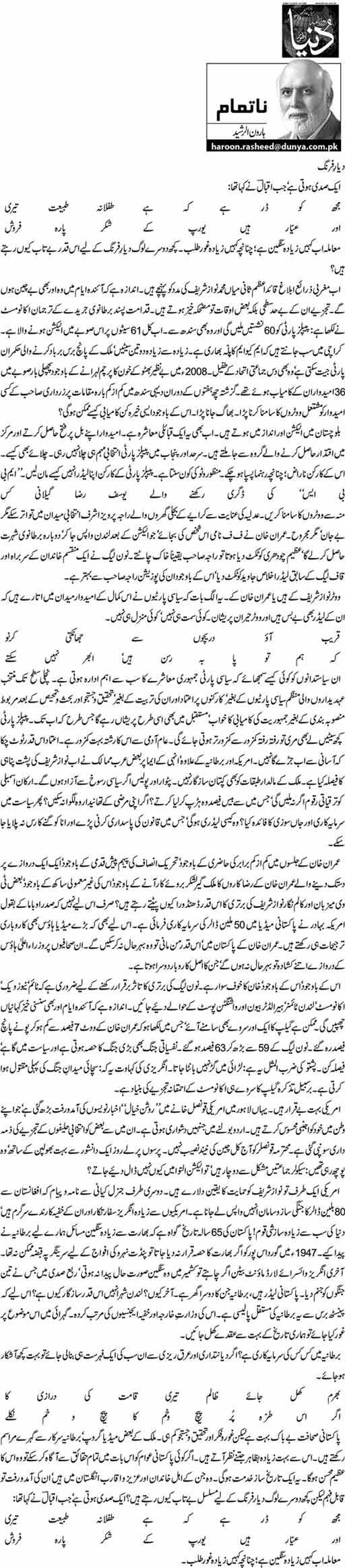 Diyyar e Farang - Haroon-ur-Rasheed