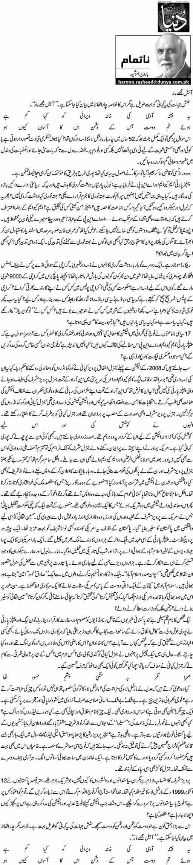 Aa Bail Mujhay Maar - Haroon-ur-Rasheed