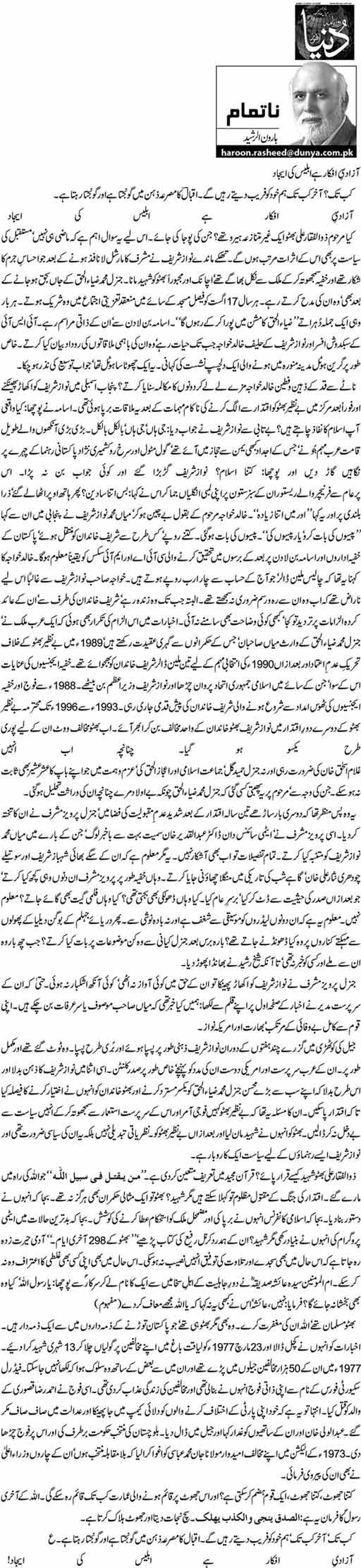 Azadi e Afkaar Hai Iblees Ki Ijad - Haroon-ur-Rasheed