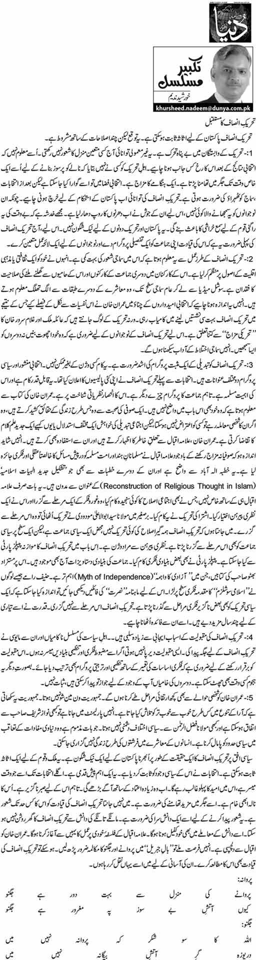 Tehreek e Insaf Ka Mustaqbil - Khursheed Nadeem