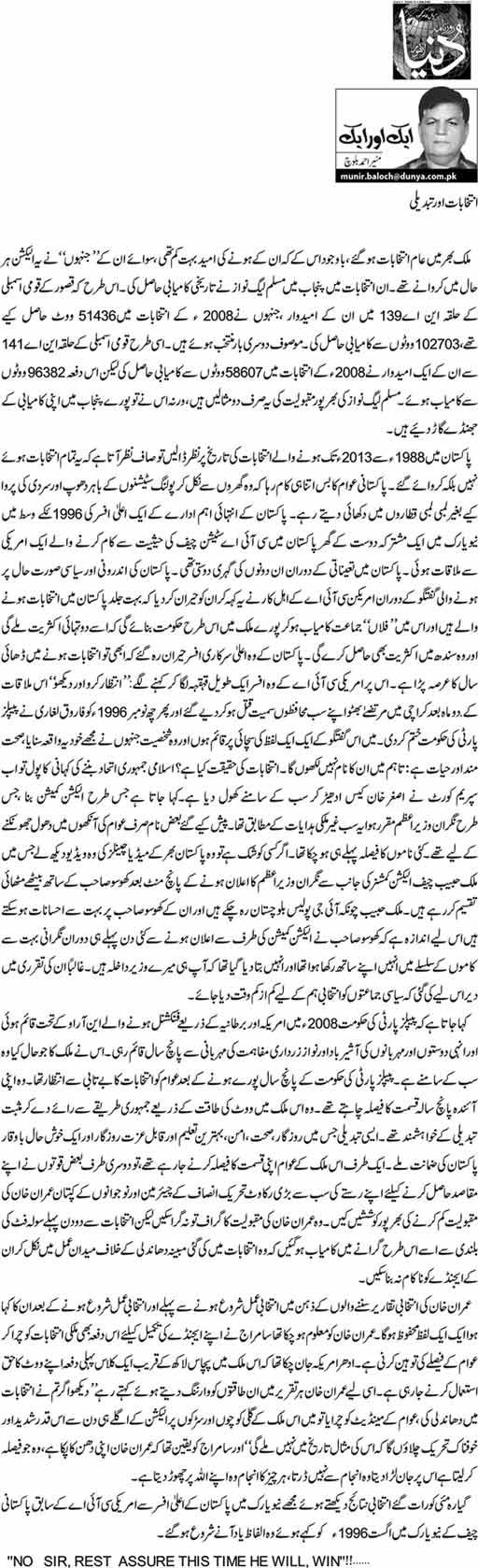 Intikhabaar Aur Tabdeeli - Munir Ahmed Baloch