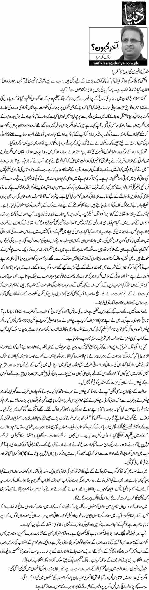 Shorash Kashmiri Ki Rooh Ka Shukriya! - Rauf Klasra