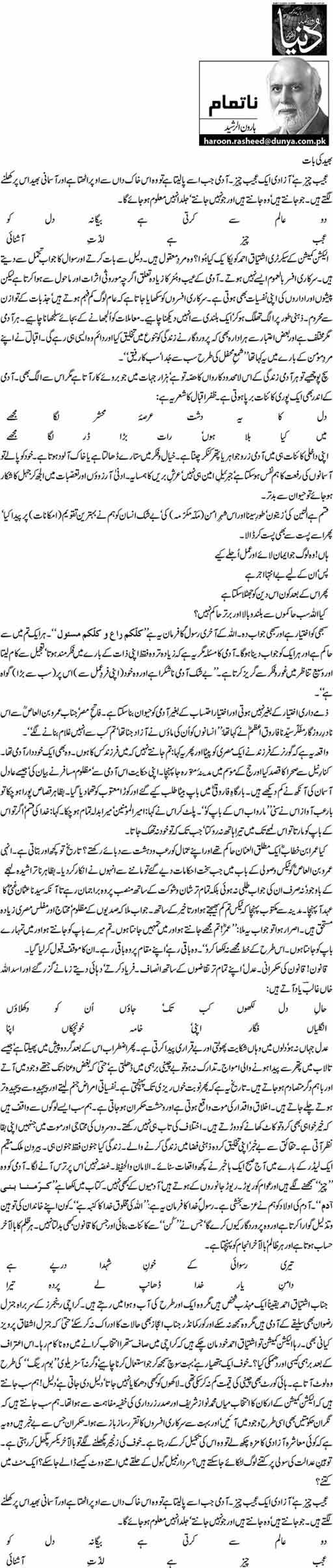 Bhaid Ki Baat - Haroon-ur-Rasheed