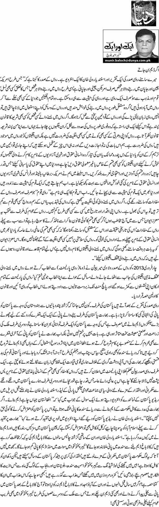 Agar Dam Ban Jatay - Munir Ahmed Baloch