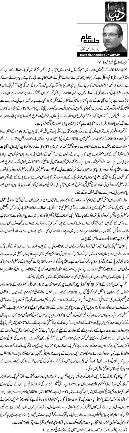 "Kamzor Dhanchay Main Mazboot ""Qaum"" - Mujeeb ur Rehman Shami"