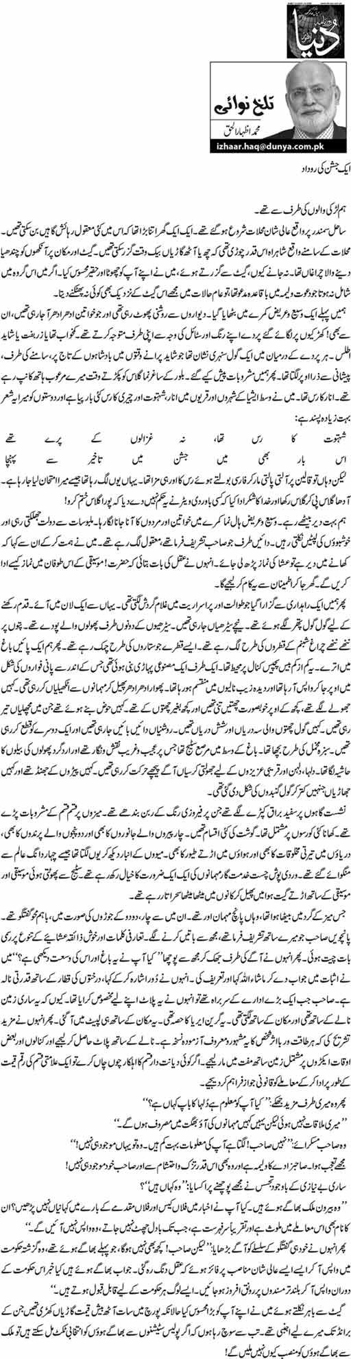 Aik Jashan ki Rudaad - M. Izhar ul Haq