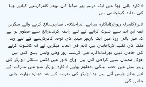 Meera Ka Ghair Ikhlaki Tasaveer Walay Magazine Se Shoot Karanay K Liye Rabtay