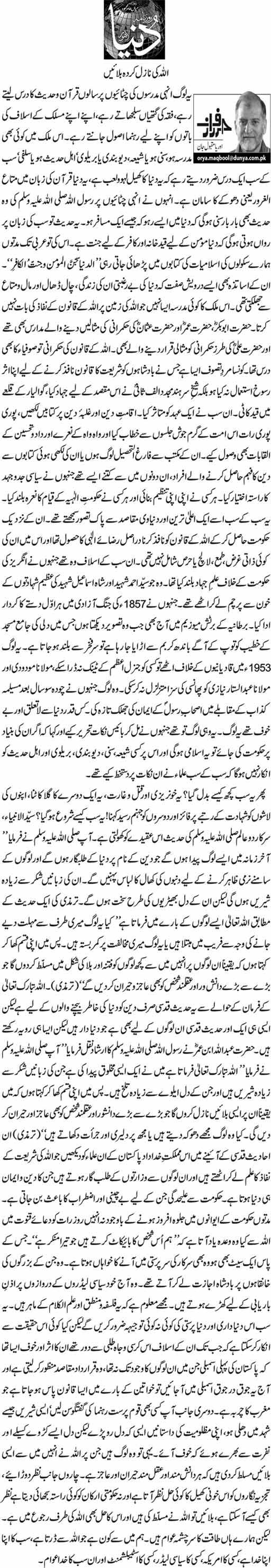 Allah Ki Nazil Karda Balain - Orya Maqbool Jan
