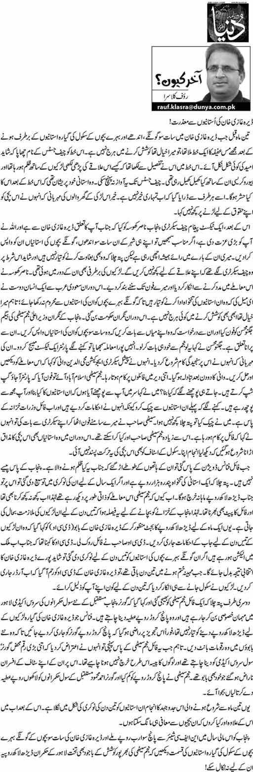 Dera Ghazi Khan Ki Ustaniyun Se Mazrat! - Rauf Klasra