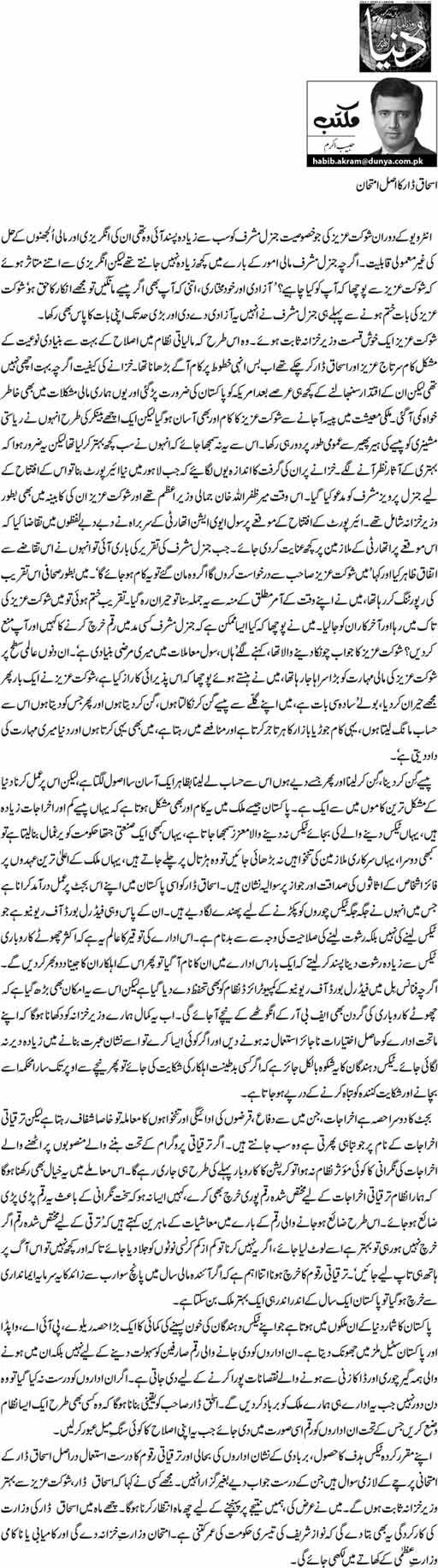 Ishaq Dar Ka Asal Imtihaan - Habib Akram