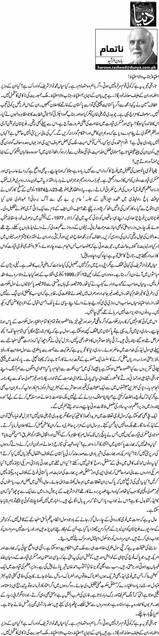 Ihtiat' Janab e Wala Ahtiat! - Haroon-ur-Rasheed