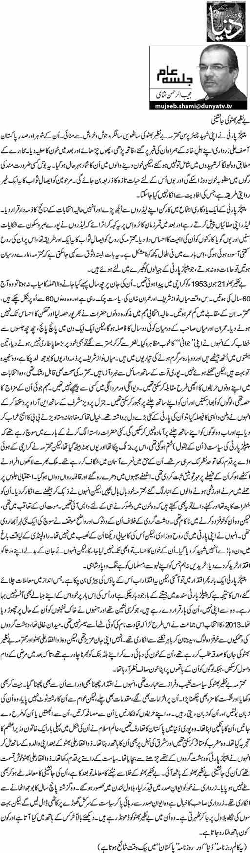 Benazir Bhutto Ki Janashini - Mujeeb ur Rehman Shami