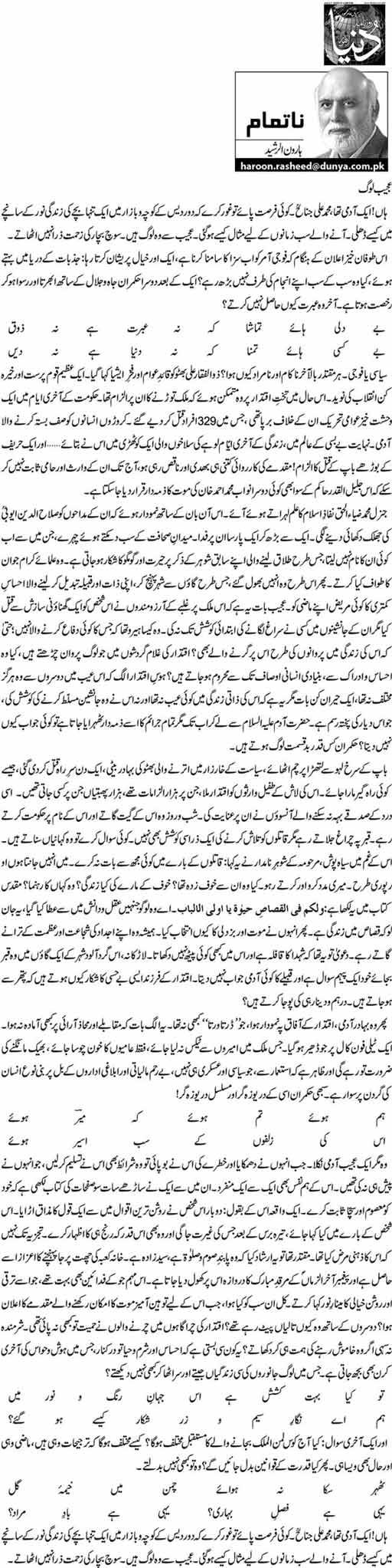 Ajeeb Log - Haroon-ur-Rasheed