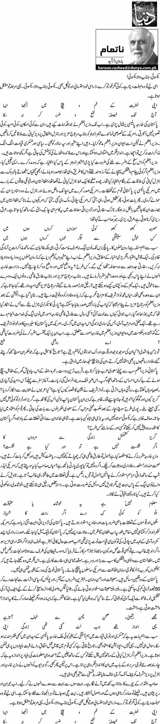 Yaksoi, Janab e Wala Yaksoi! - Haroon-ur-Rasheed