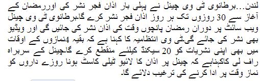 British Tv Channel Pooray Ramzan Azan e Fajar Nashar Karay Ga
