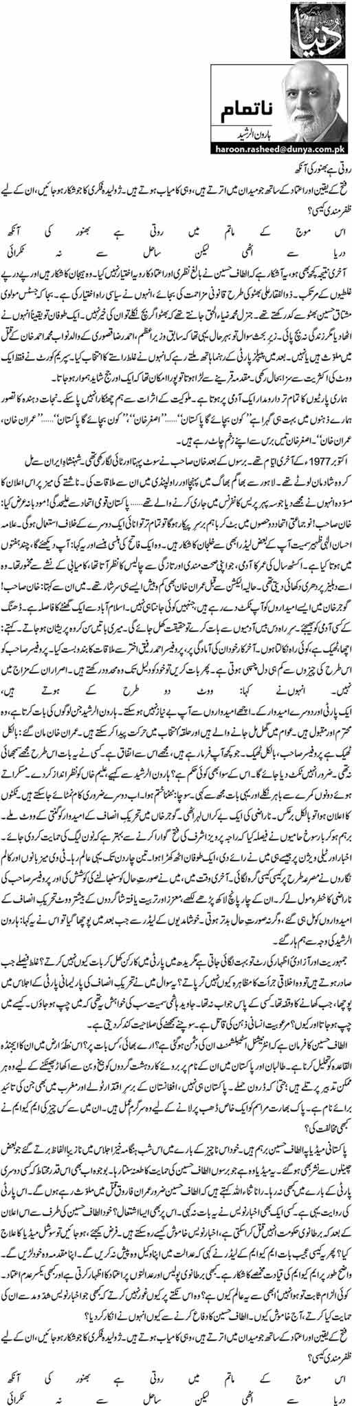 Roti Hai Bhanwar Ki Ankh - Haroon-ur-Rasheed
