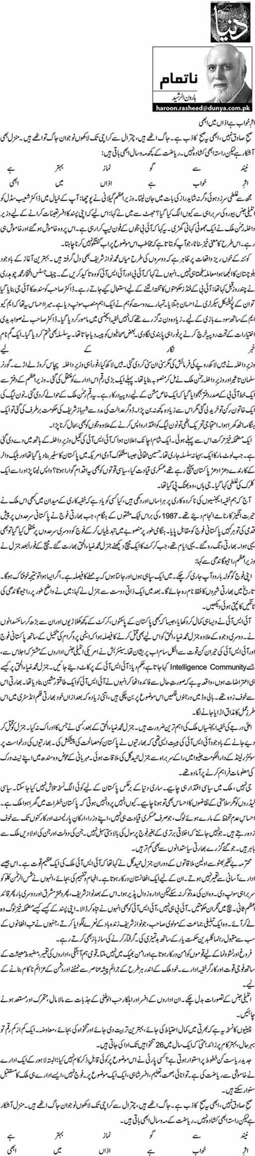Asar e Khawab Hai Azan Main Abhi - Haroon-ur-Rasheed