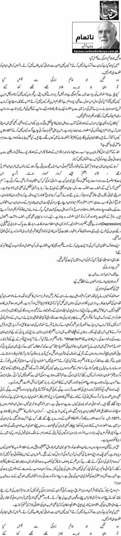Woh Nageen Jo Khatim e Zindagi Se Phisal Gaya - Haroon-ur-Rasheed